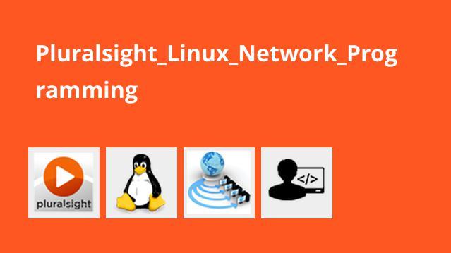 برنامه نویسی شبکه در لینوکس