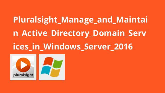 مدیریت و نگهداری Active Directory در Windows Server 2016