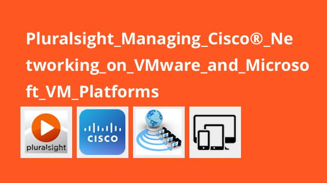 آموزش مدیریت شبکه سازی سیسکو در پلتفرم هایVMware و Microsoft VM