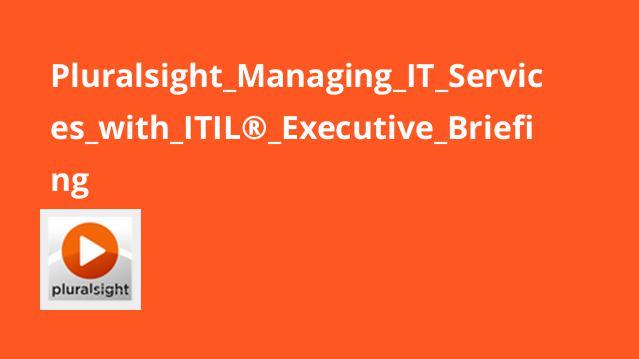 آموزش مدیریت سرویس هایIT باITIL – بررسی اجمالی