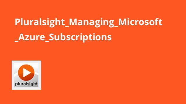 آموزش مدیریتاشتراک هایMicrosoft Azure