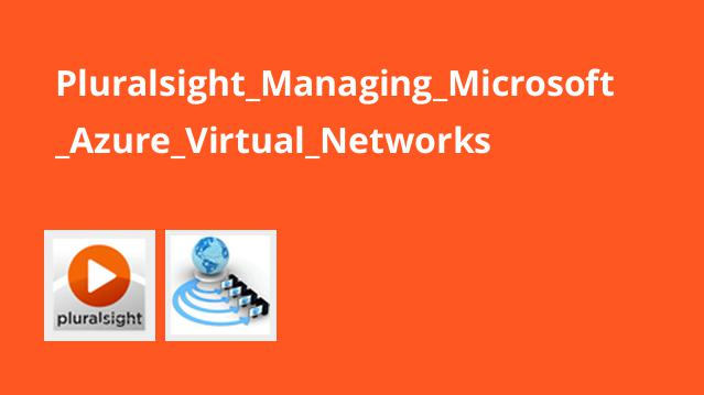 آموزش مدیریت شبکه های مجازیMicrosoft Azure