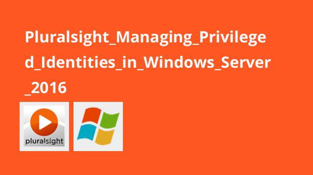مدیریت هویت های ممتاز در ویندوز سرور 2016