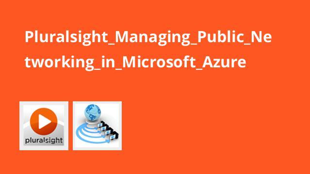 آموزش مدیریت شبکه عمومی درMicrosoft Azure