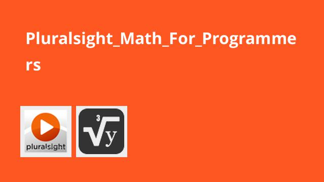 ریاضی برای برنامه نویسان