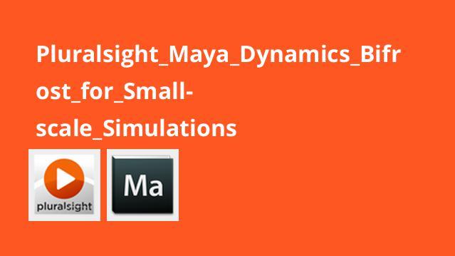 آموزش شبیه سازی در مقیاس کوچک با Bifrost در Maya