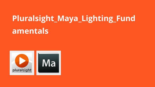 آموزش مبانی نورپردازی در نرم افزار Maya