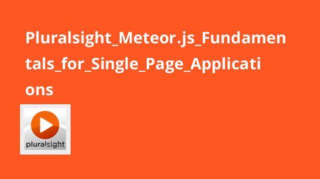آموزش ساخت اپلیکیشن های تک صفحه ای با Meteor.js