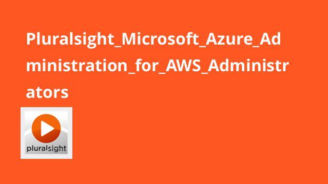 دوره مدیریت Microsoft Azure برای مدیران AWS