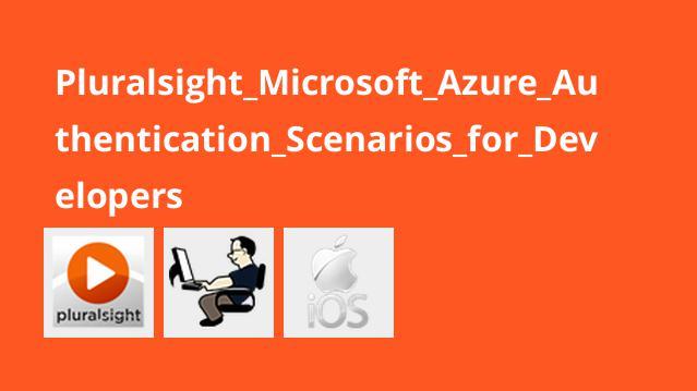 آموزش سناریوهای احراز هویت مایکروسافت آژور برای برنامه نویسان
