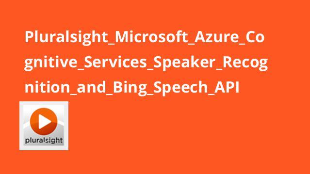 آموزش Speaker Recognition و Bing Speech API درMicrosoft Azure Cognitive Services