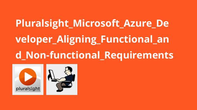 آموزشMicrosoft Azure Developer – هم تراز کردن ملزومات تابعی و غیرتابعی