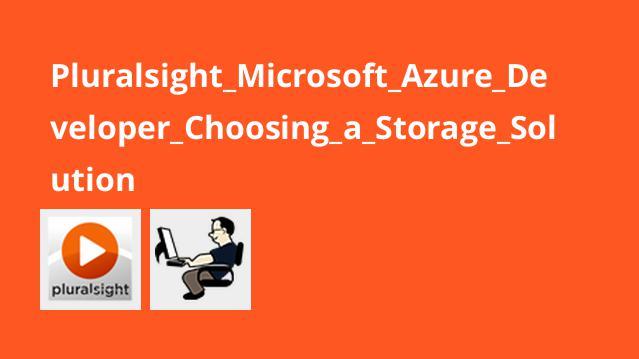 آموزش Microsoft Azure Developer – انتخاب راه حل ذخیره سازی