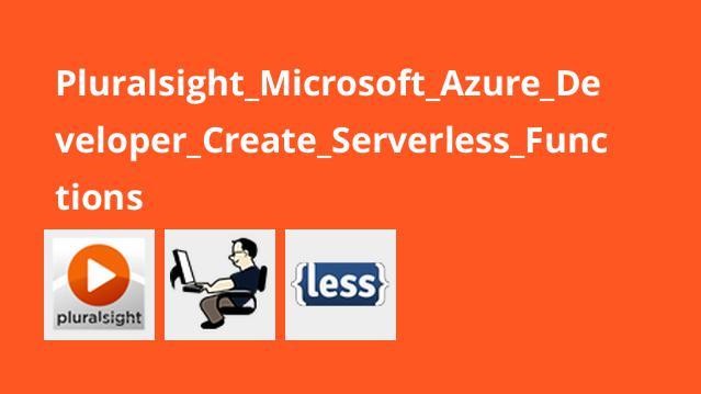 آموزش ایجاد توابعServerless درMicrosoft Azure