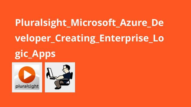 آموزشMicrosoft Azure Developer – ایجاد Enterprise Logic Apps
