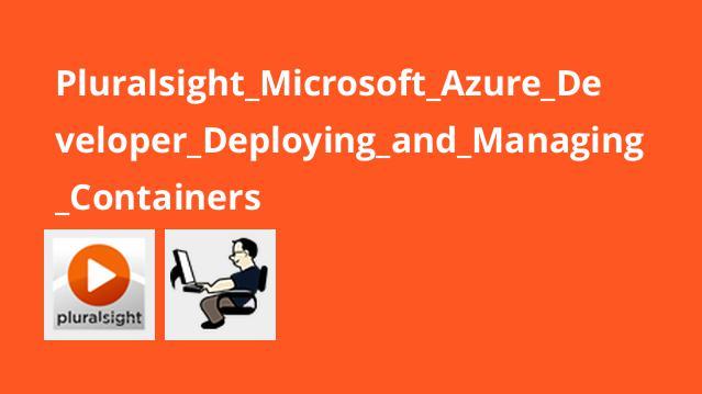آموزشMicrosoft Azure Developer – استقرار و مدیریت کانتینرها