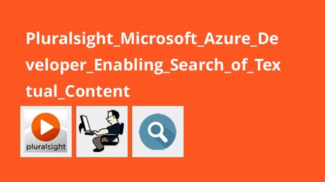 آموزشMicrosoft Azure Developer – فعال سازی جستجوی محتوای متنی