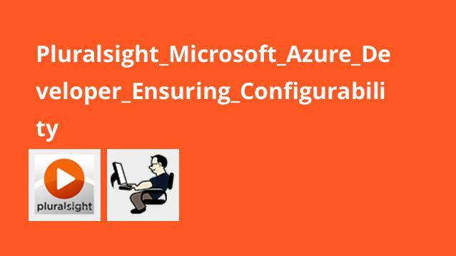 آموزشMicrosoft Azure Developer –اطمینان از پیکربندی