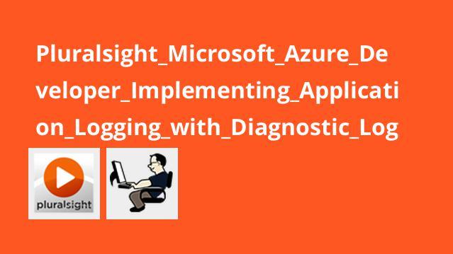 آموزشMicrosoft Azure Developer – پیاده سازی لاگ کردن اپلیکیشن باDiagnostic Logs