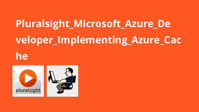 آموزش Microsoft Azure Developer – پیاده سازیAzure Cache