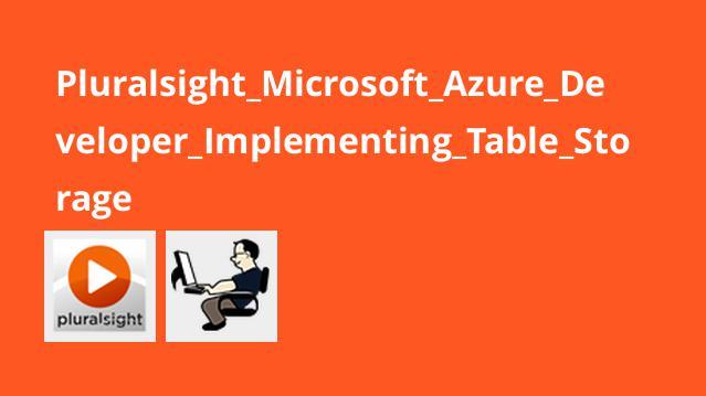 آموزشMicrosoft Azure Developer – پیاده سازیTable Storage