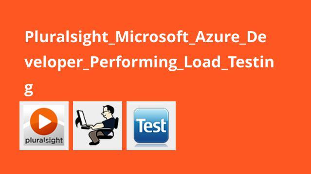 آموزشMicrosoft Azure Developer – انجام تست بارگذاری