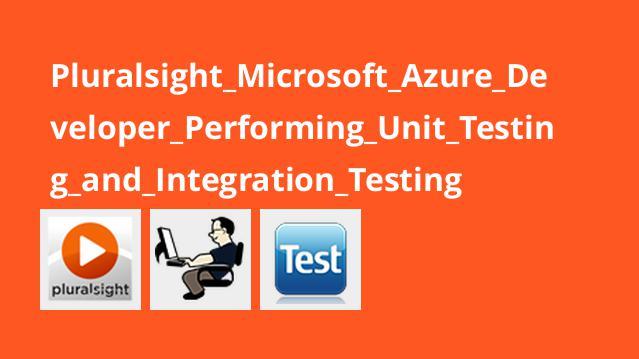 آموزشMicrosoft Azure Developer – انجام تست یکپارچه سازی و تست واحد