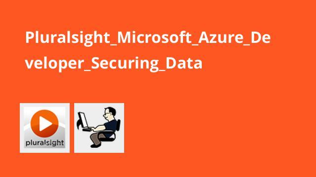 آموزشMicrosoft Azure Developer – ایمن سازی داده
