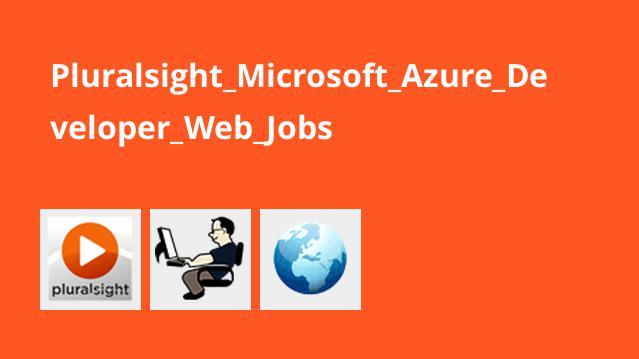 آموزشMicrosoft Azure Developer – بررسی WebJobs