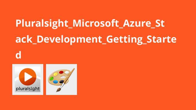 آموزش توسعهMicrosoft Azure Stack – شروع کار