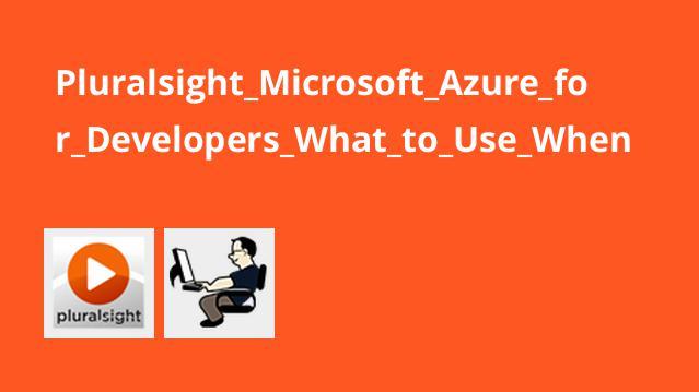 آموزشMicrosoft Azure برای توسعه دهندگان – کاربرد و نحوه و زمان استفاده