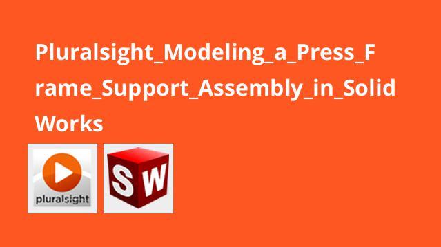 مدلسازی قاب فلزی در SolidWorks