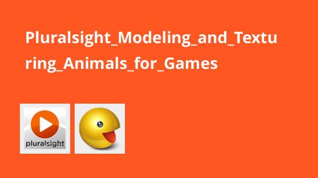 آموزش مدل سازی و تکسچر حیوانات برای بازی ها