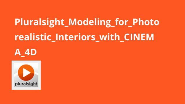 مدل سازی برای تصاویر واقعی داخلی با Cinema 4D
