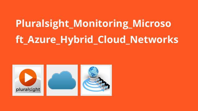 آموزش مانیتورینگ شبکه های کلود هیبریدیMicrosoft Azure