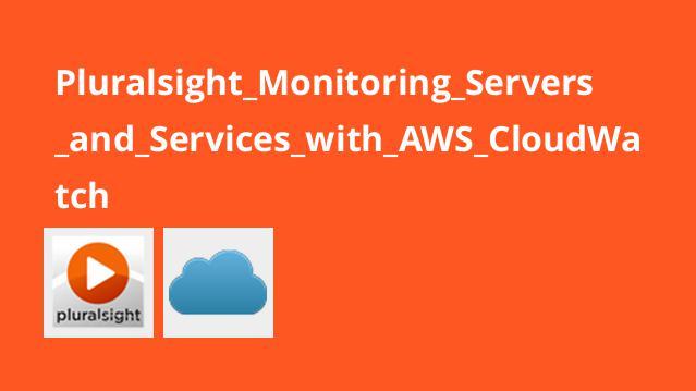 مانیتورینگ سرورها و سرویس ها با AWS CloudWatch