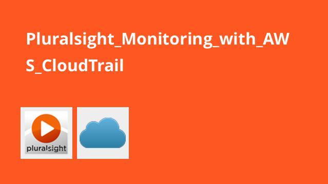 آموزش نظارت و بررسی با AWS CloudTrail