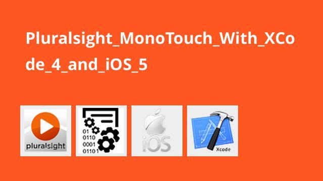 آموزش MonoTouch با XCode 4 و iOS 5