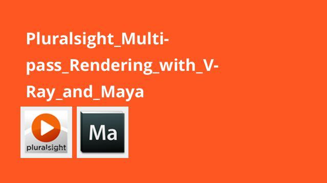آموزش تکنیکMulti-pass Rendering باV-Ray و Maya