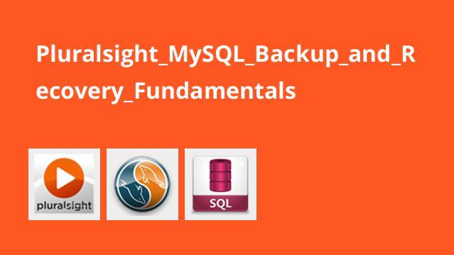 آموزش Backup و Recovery در MySQL