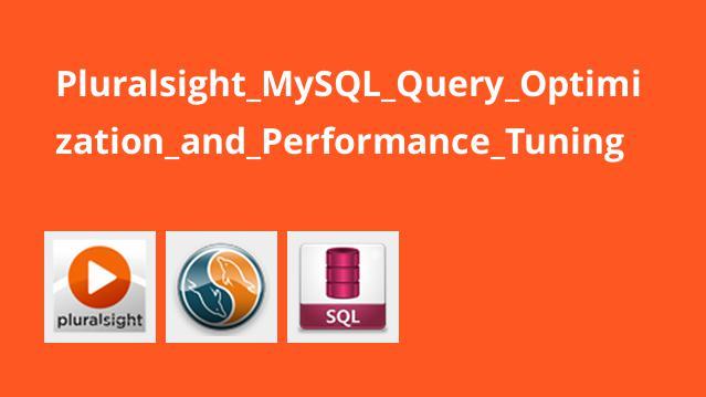 افزایش کارایی و بهینه سازی کوئری ها در MYSQL