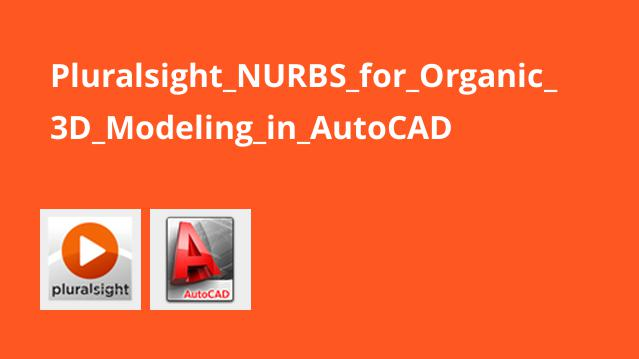 Pluralsight NURBS for Organic 3D Modeling in AutoCAD