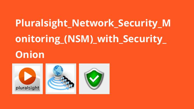 آموزش (Network Security Monitoring (NSM با Security Onion