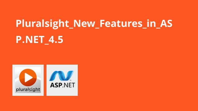 ویژگی های جدید ASP.NET 4.5