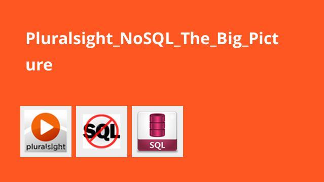 آشنایی با دیتابیس های NoSQL