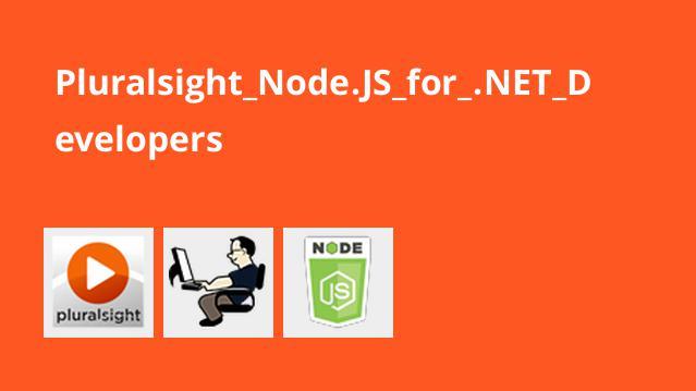 آموزش Node.js برای برنامه نویسان دات نت