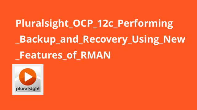 Pluralsight OCP 12c Performing Backup and Recovery Using New Features of RMAN