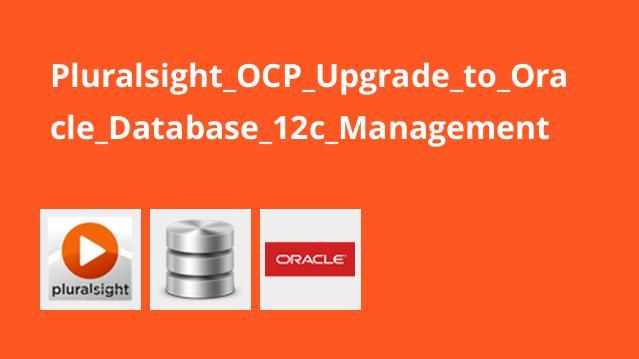 ارتقاء OCP به  Oracle Database 12c