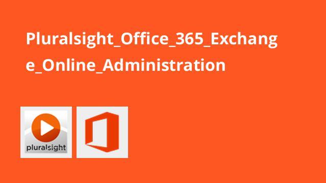 مدیریت آنلاین Exchange در Office 365