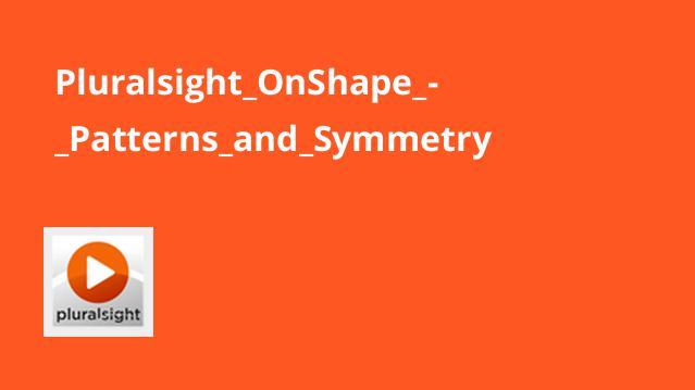 آموزشOnShape – الگوها وتقارن